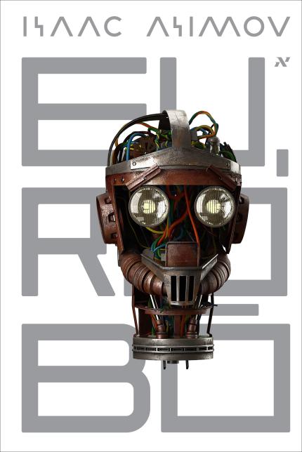eu-robô-isaac-asimov-estante-dos-sonhos